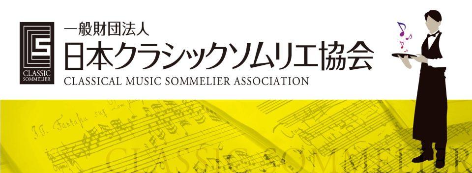 日本クラシックソムリエ協会