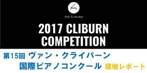 Cliburn_icon(300x150)