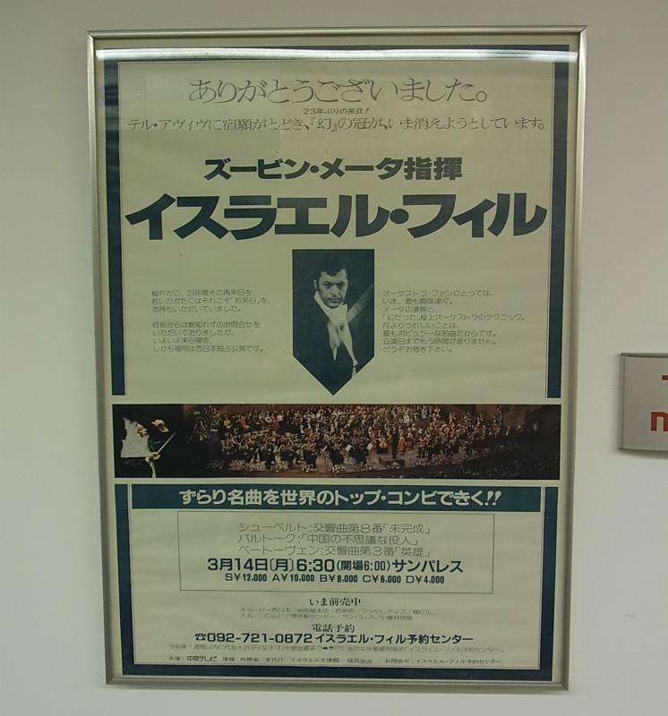 本選会場のバックステージに飾ってあったメータ&イスラエルフィル来日公演のポスター。上部にある「ありがとうございました」の意味がよくわからない。