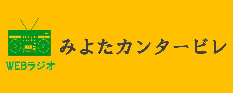 WEBラジオ みよたカンタービレ
