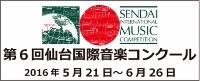 仙台国際音楽コンクール開催中!